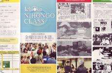 NPO法人市岡国際教育協会について