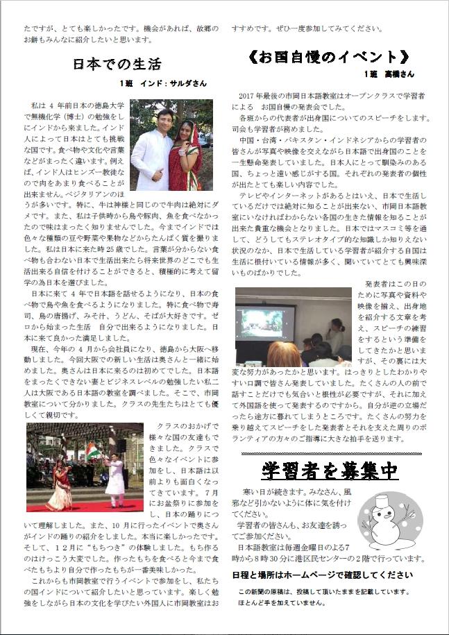 ICHIOKA新聞vol.82