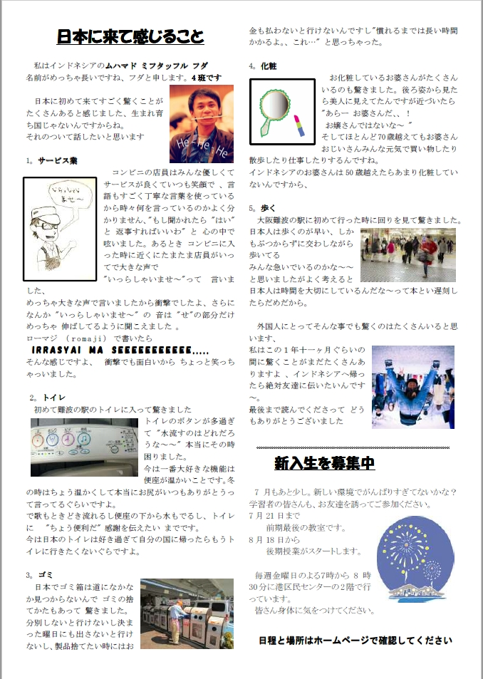 ICHIOKA新聞vol.80