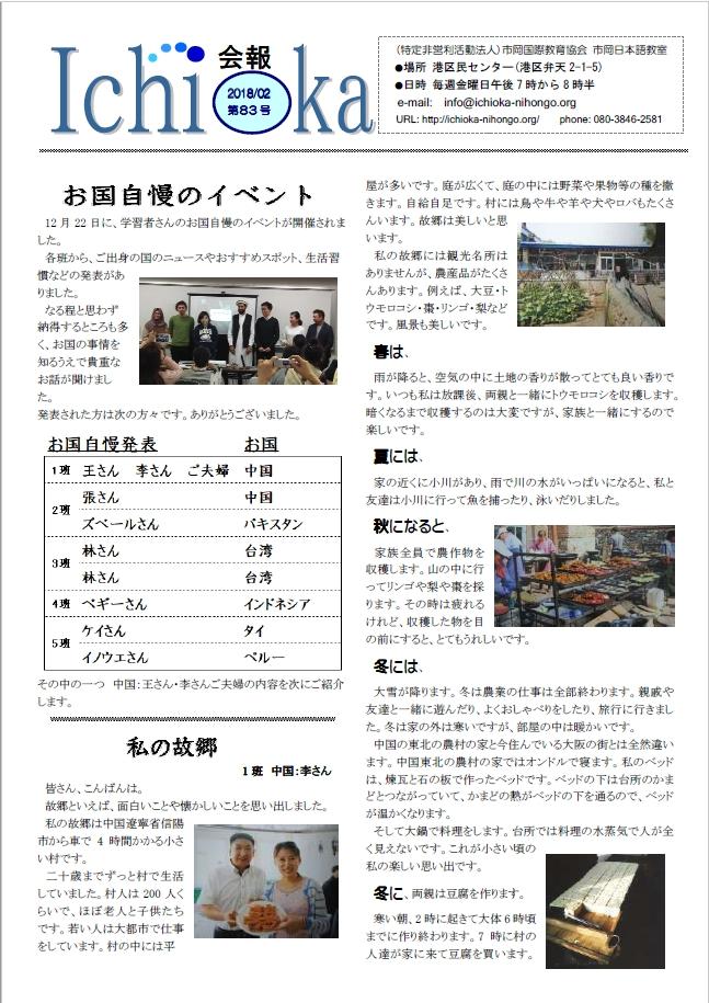 ICHIOKA新聞 84号