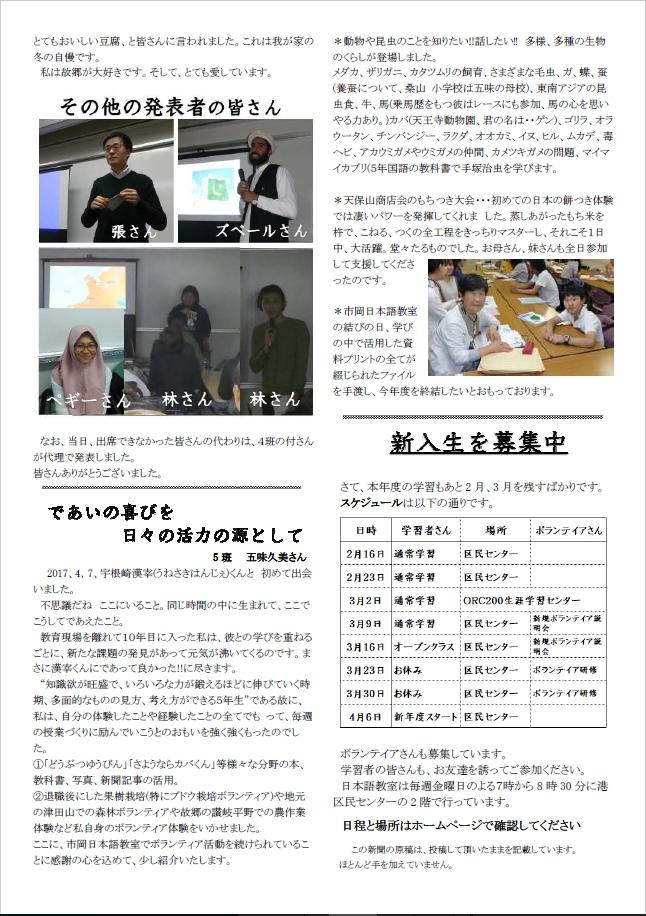 ICHIOKA新聞vol.83