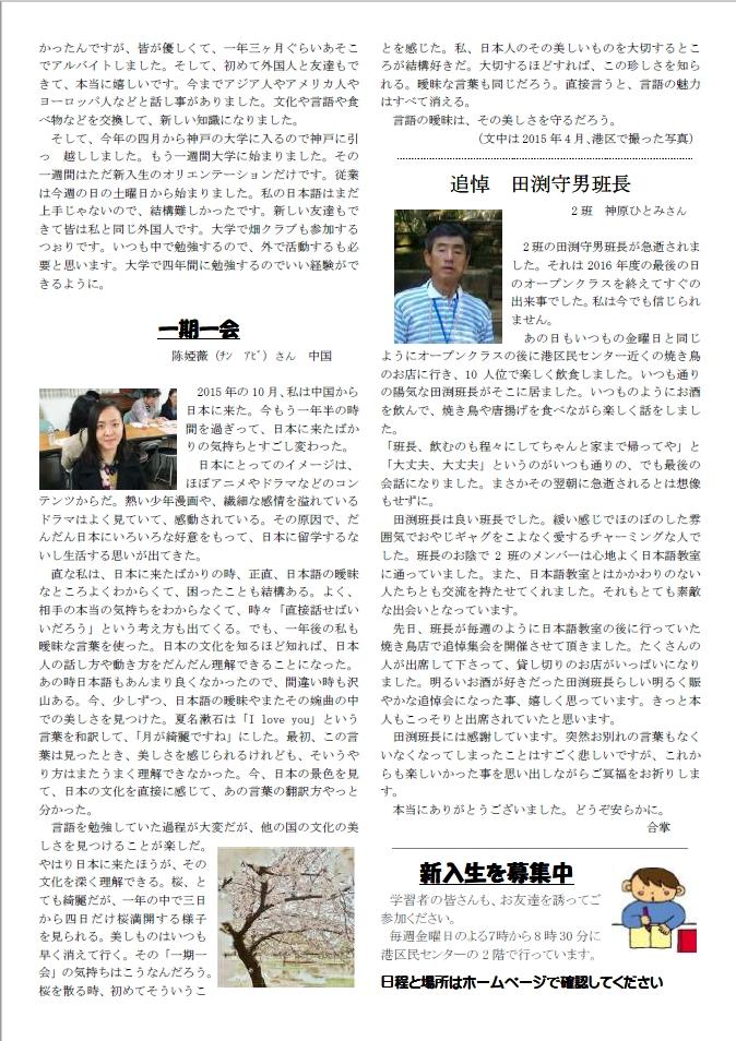 ICHIOKA新聞vol.79