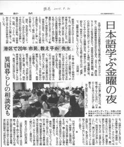 2015年9月30日読売新聞
