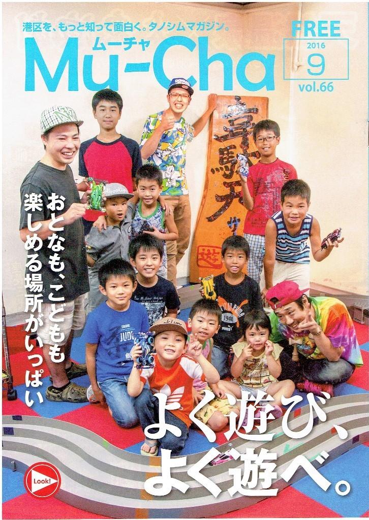 MUCHA2016_09_01