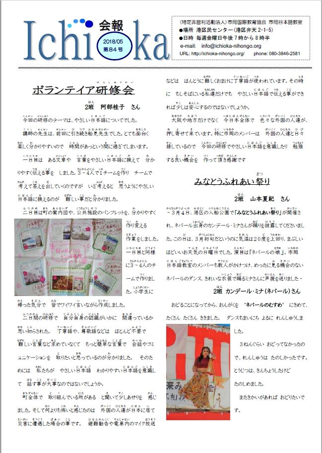 ICHIOKA新聞 83号