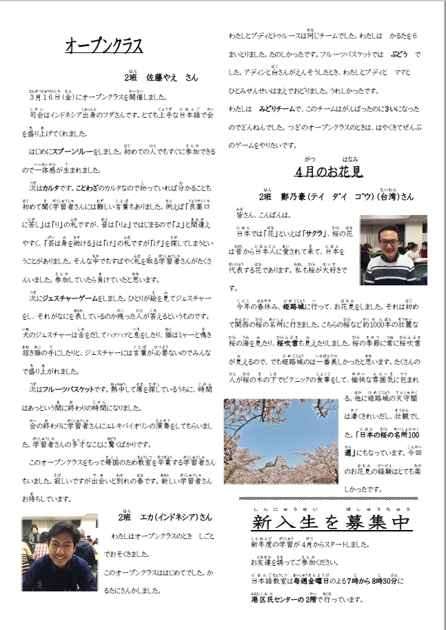 ICHIOKA新聞vol.84