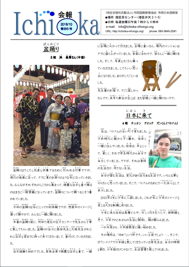 ICHIOKA新聞 86号