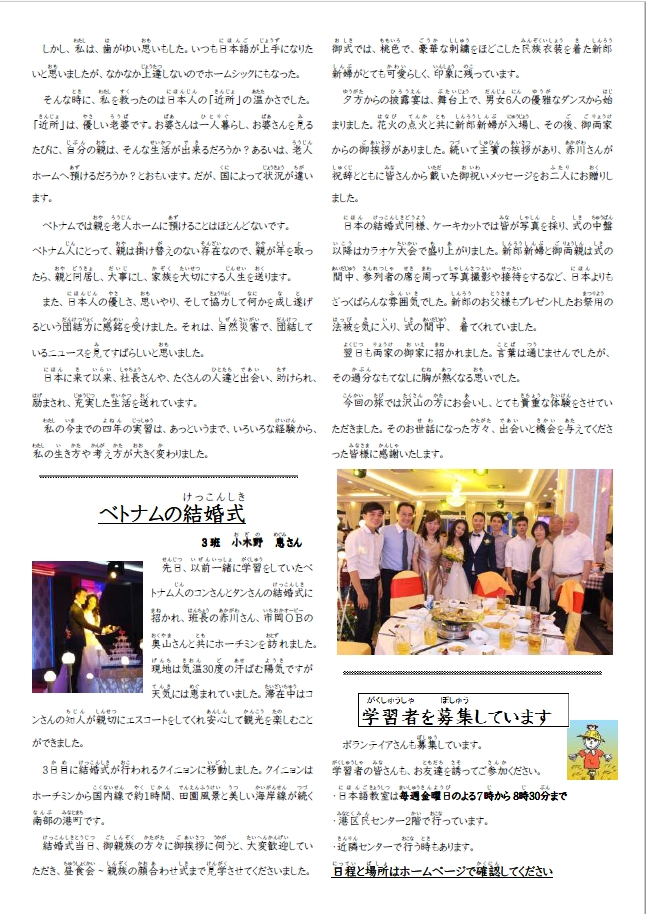 ICHIOKA新聞vol.86