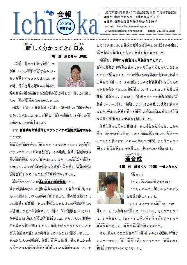 ICHIOKA新聞 87号