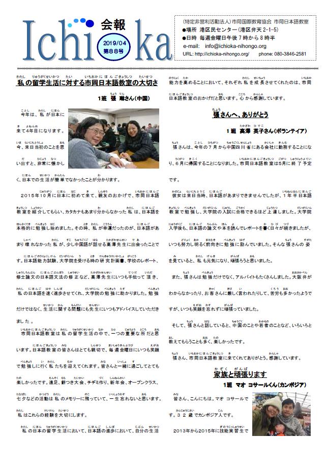 ICHIOKA新聞 88号
