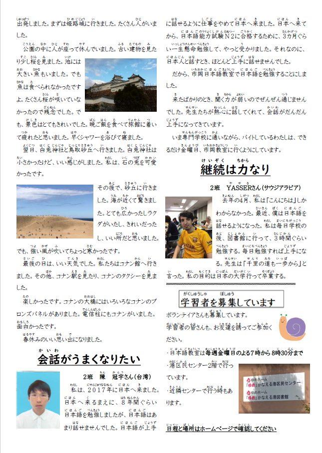 ICHIOKA新聞vol.89