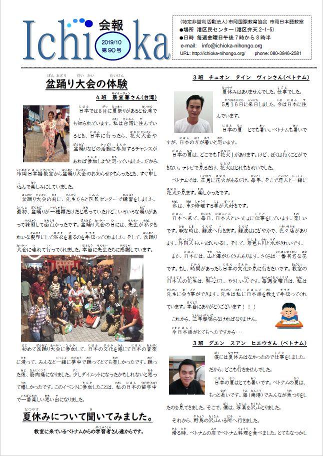 ICHIOKA新聞 89号