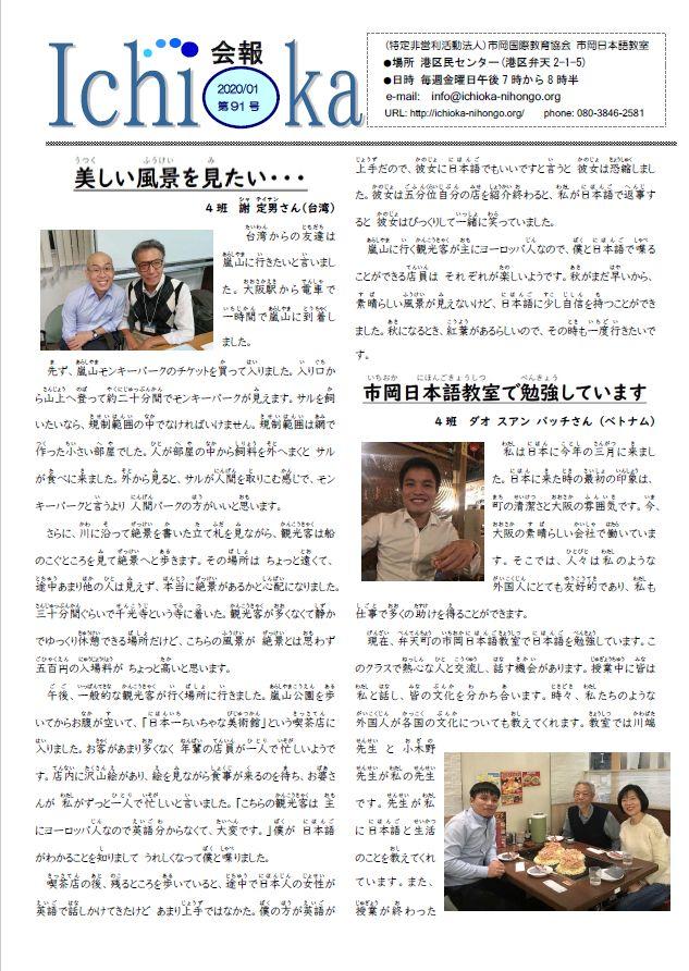 ICHIOKA新聞 91号