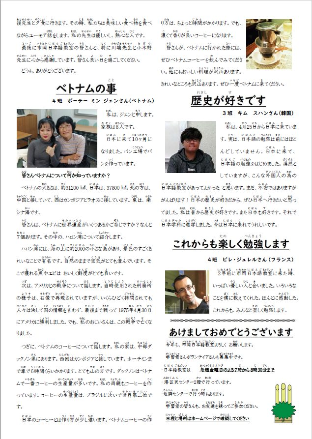 ICHIOKA新聞vol.91