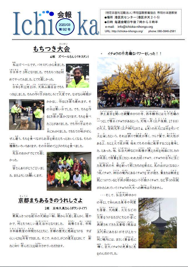 ICHIOKA新聞 92号