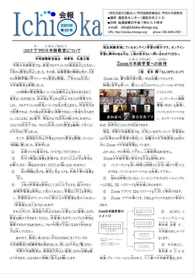ICHIOKA新聞 93号
