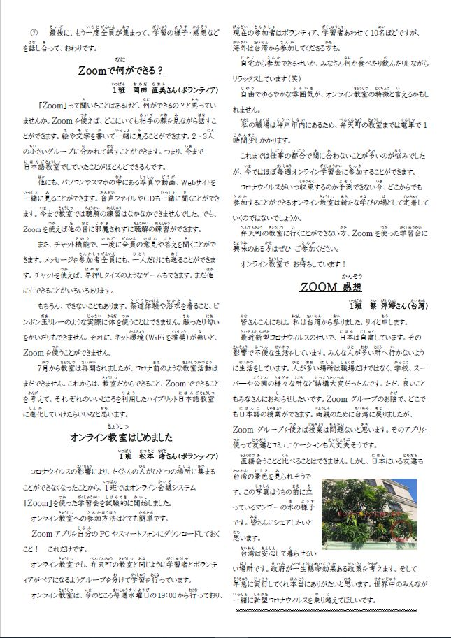 ICHIOKA新聞vol.92