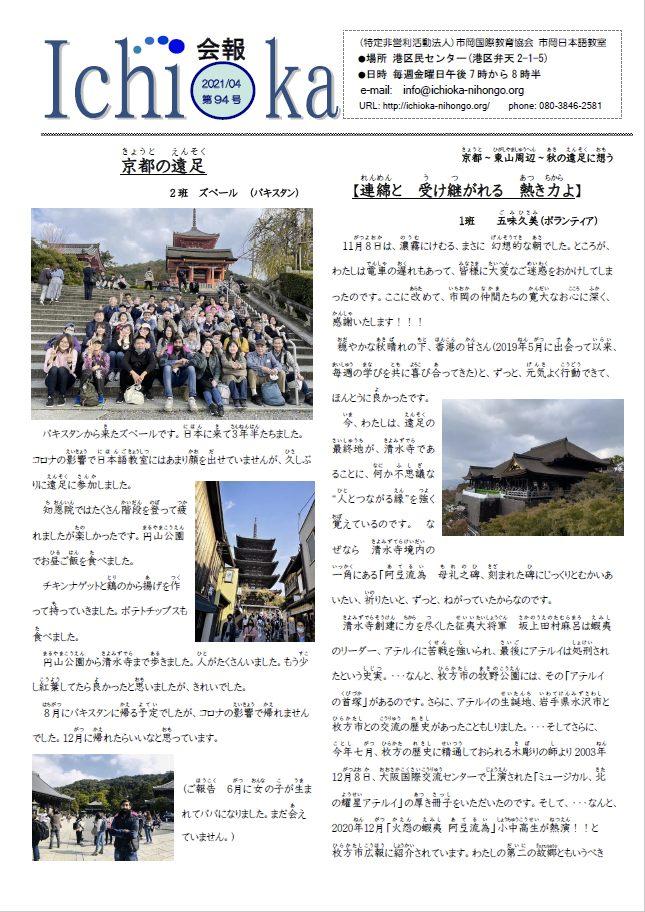 ICHIOKA新聞 94号