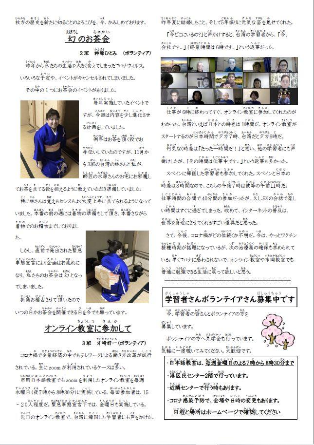 ICHIOKA新聞vol.94