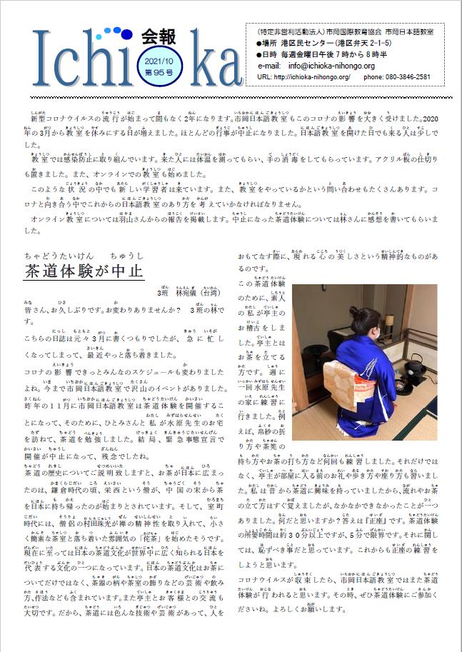 ICHIOKA新聞 95号